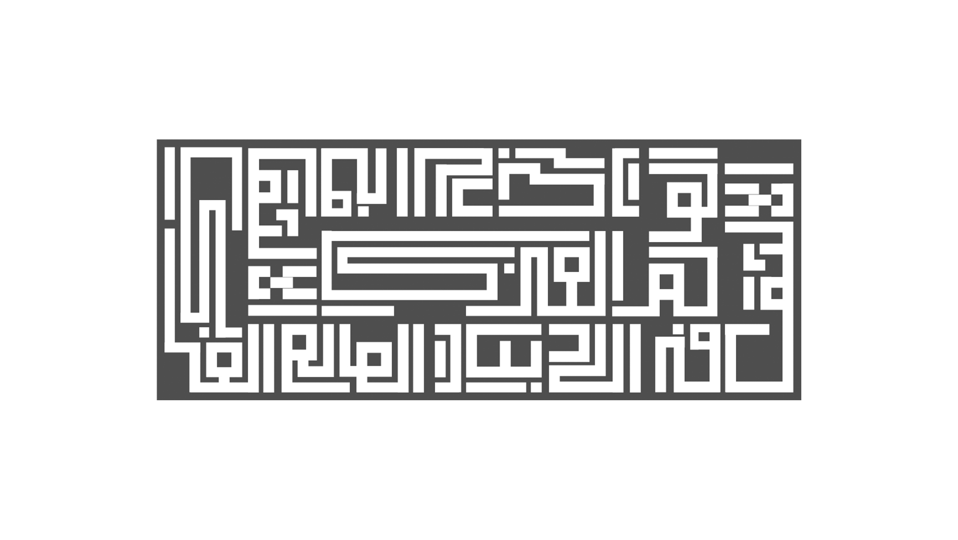 Studio Kat Rahmani Calligraphy Doha Cultural Museum 2011 خوشنویسی موزه فرهنگی دوحه