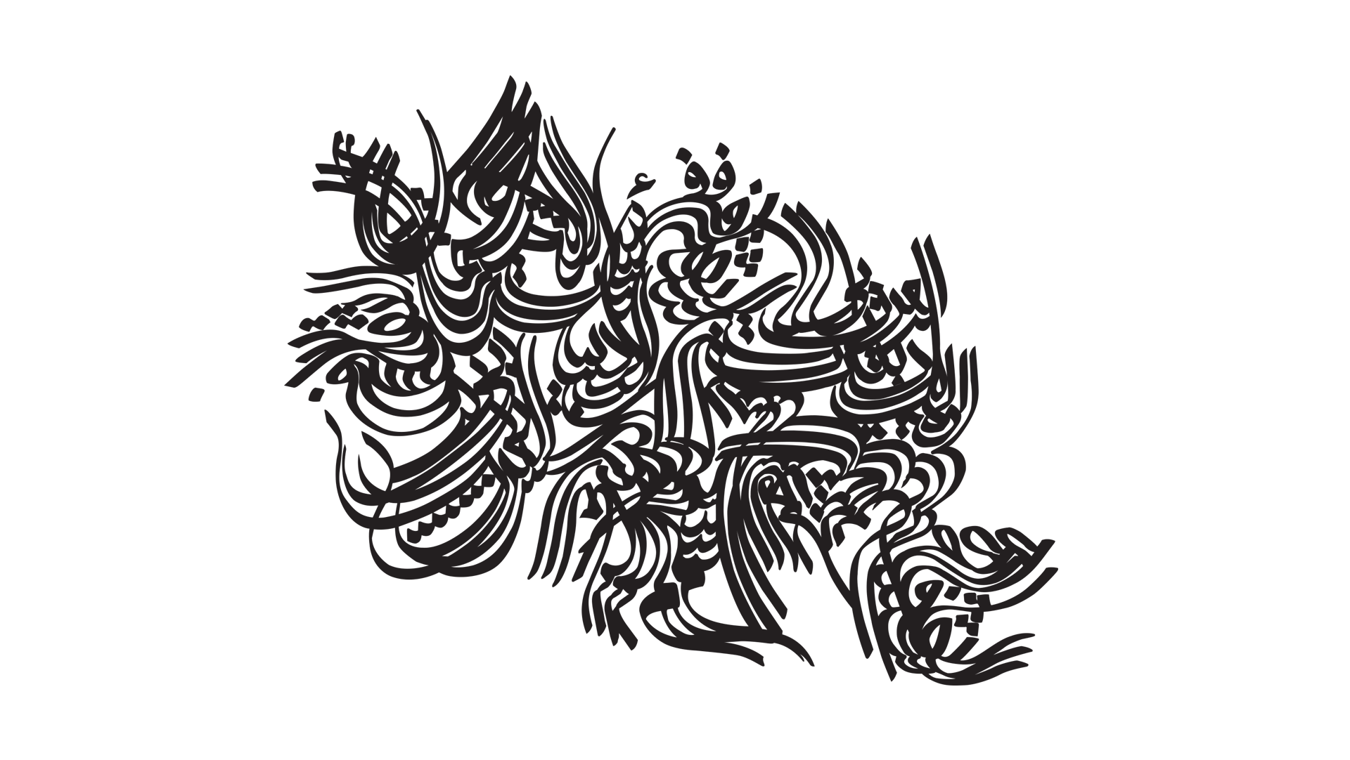 Studio Katrahmani استودیو کت رحمانی Calligraphy Doha Cultural Museum 2011 خوشنویسی موزه فرهنگی دوحه