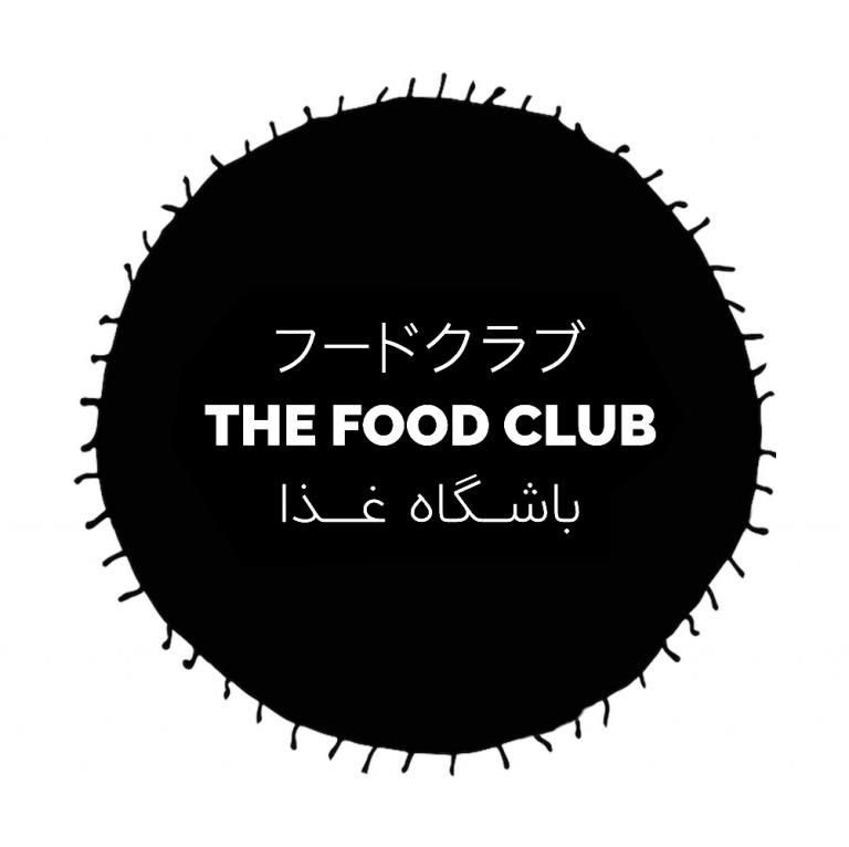 Studio Kat Rahmani باشگاه غذا Food Club フードクラブ